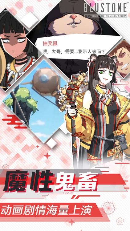 青石 screenshot-2