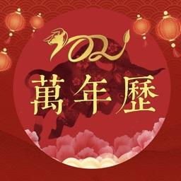万年历-中华日历老黄历农历查询
