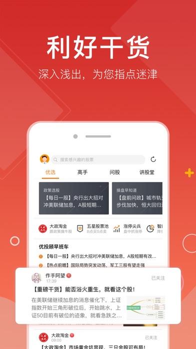 优投顾-股票投资开户理财软件 screenshot one
