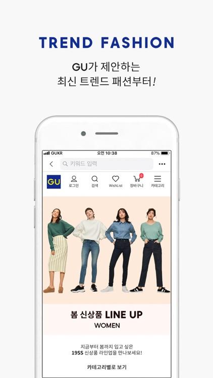 GU Korea screenshot-3