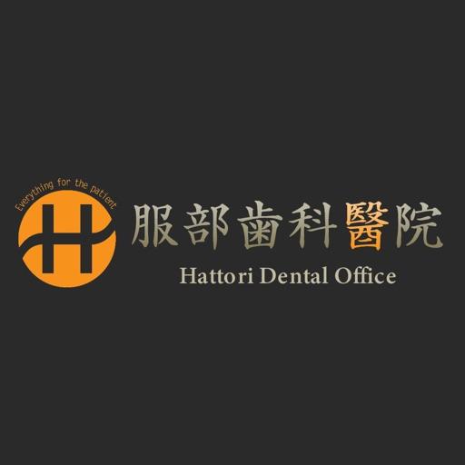 服部歯科醫院