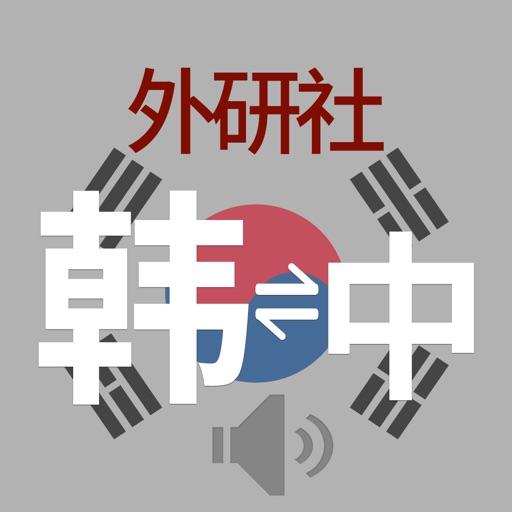 外研社现代韩中中韩词典