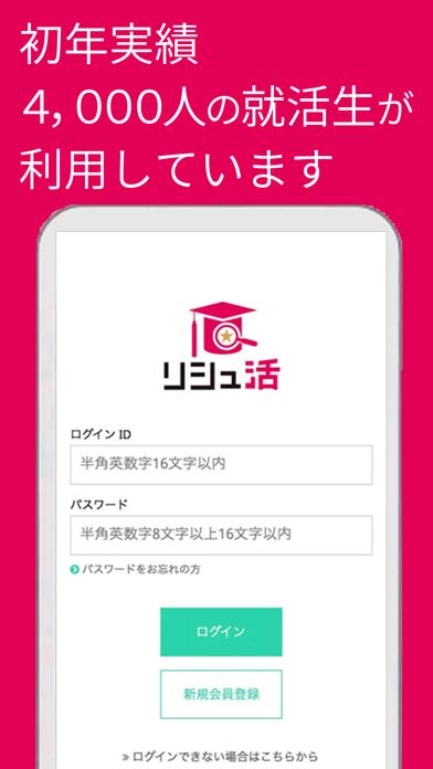 リシュ活ー履修履歴でオファーが届く逆求人アプリのスクリーンショット2