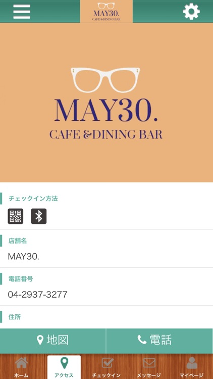 MAY30.の公式アプリ screenshot-3