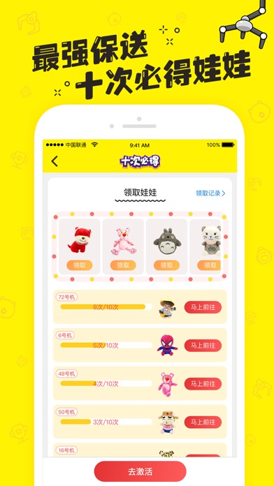 Screenshot for 小丑抓娃娃-欢乐娃娃机 in Poland App Store