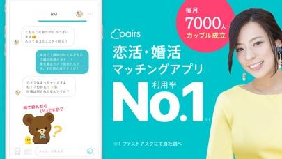 Pairs(ペアーズ) 恋活・婚活マッチングアプリ ScreenShot6