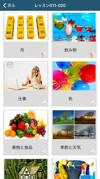 50カ国語 - 50languagesのおすすめ画像1