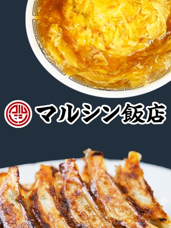 京都 中華料理マルシン飯店のおすすめ画像1