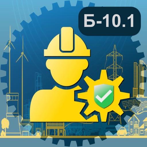 Промышленная безопасность 10.1