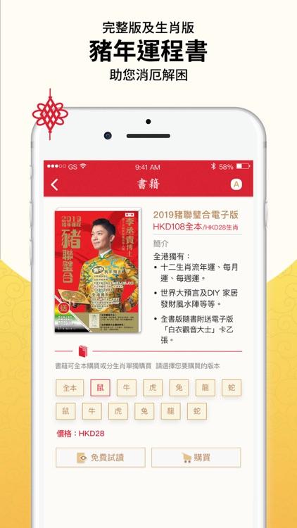 李丞責 screenshot-3