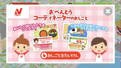 ファミリーアップスFamilyApps子供のお仕事知育アプリ ScreenShot4
