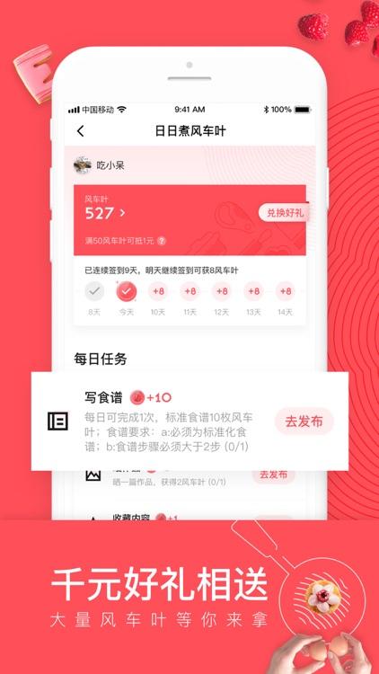 日日煮--视频学做菜 菜谱大全 screenshot-5
