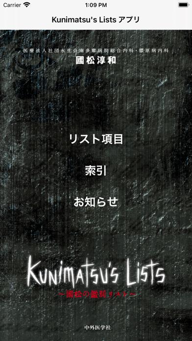國松リストアプリのおすすめ画像3