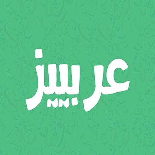 ملصقات باللهجة الخليجية