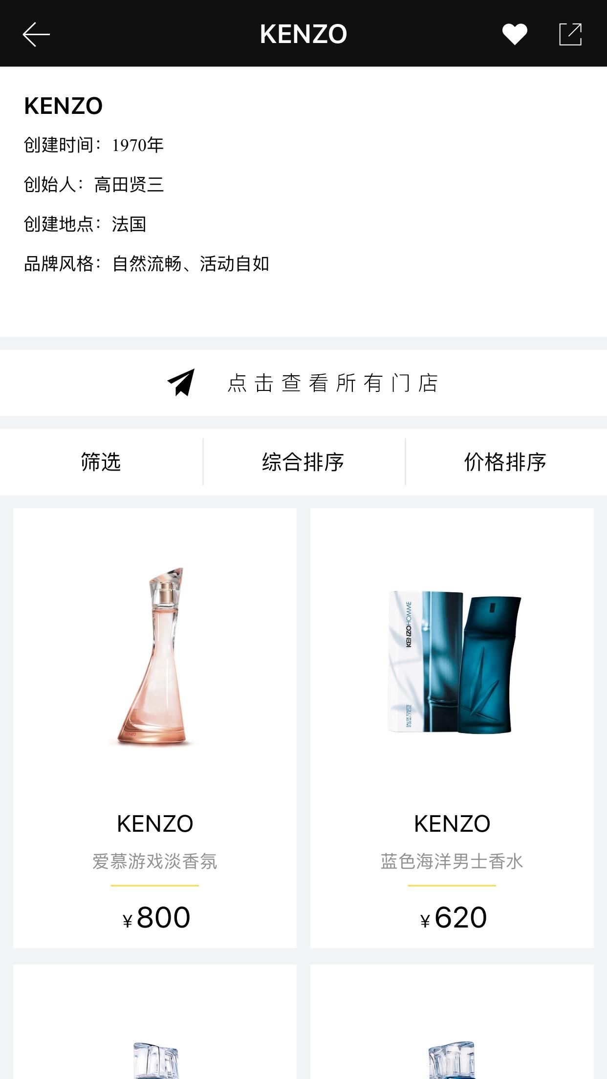 ChannelChic时尚瑰视-网罗全球高端品牌单品APP Screenshot