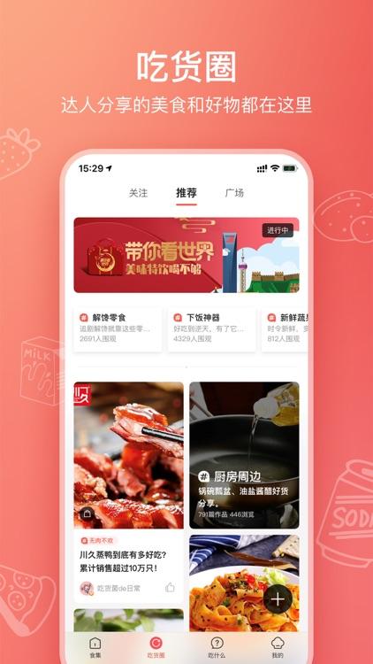 美食杰VIP-视频菜谱大全 screenshot-3