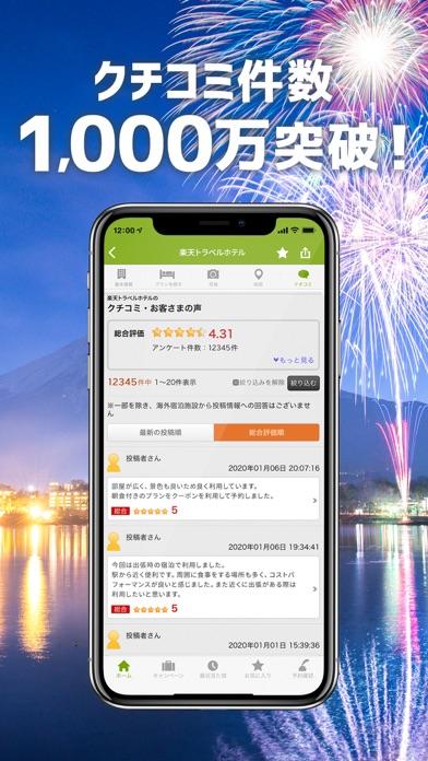 楽天トラベル - 旅行や出張に便利!ホテル予約アプリ! ScreenShot2