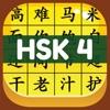 HSK 4 Hero - Learn Chinese