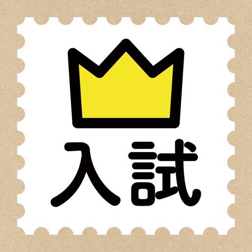 学研『ランク順 入試』