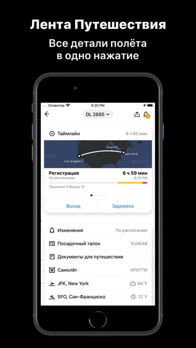 Скриншот №1 к App in the Air
