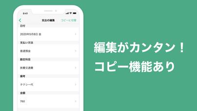 青色申告・白色申告のTaxnote シンプルな会計アプリ ScreenShot6