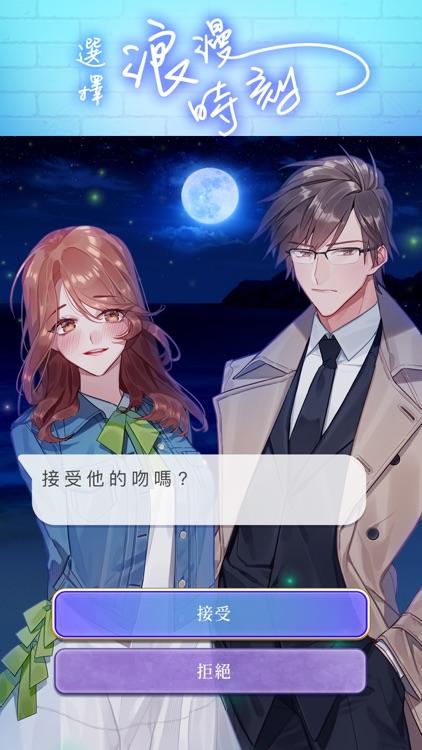 選擇愛情 Stories screenshot-3