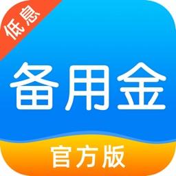 备用金-普惠金融理财平台