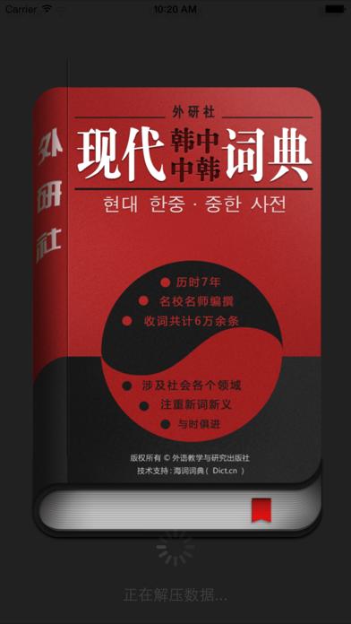 外研社现代韩中中韩词典のおすすめ画像1
