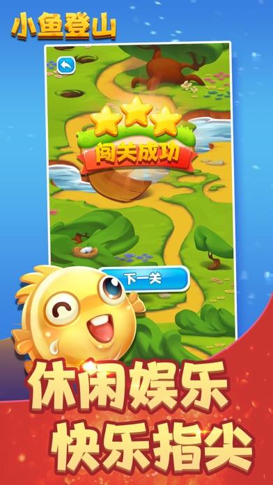 小鱼登山 Screenshot