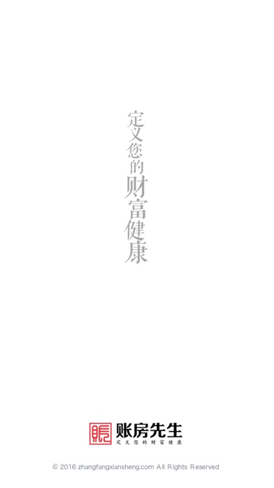 Screenshot for 账房先生新版 in United States App Store