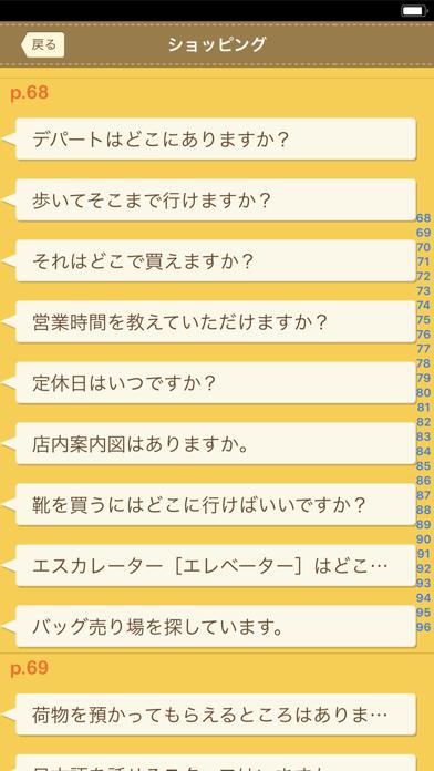 ことりっぷ 会話帖 ScreenShot1