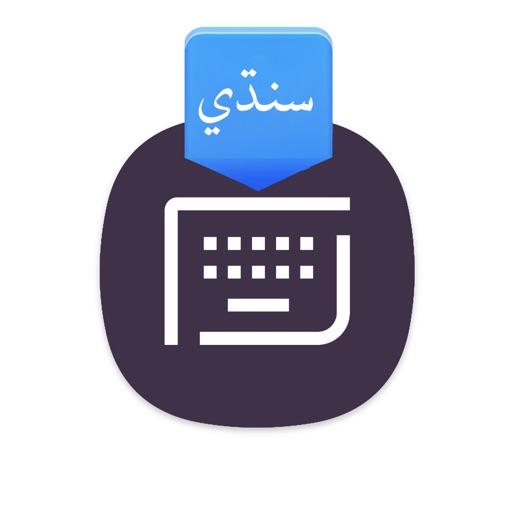 Easy Sindhi Keyboard - سنڌي
