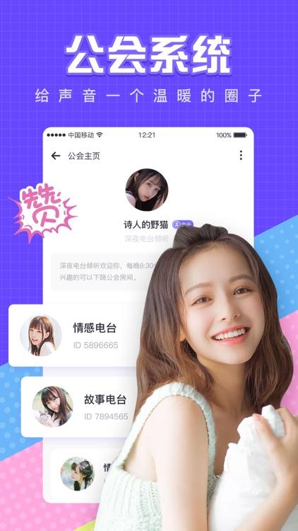 全民约玩聊天交友 screenshot-4