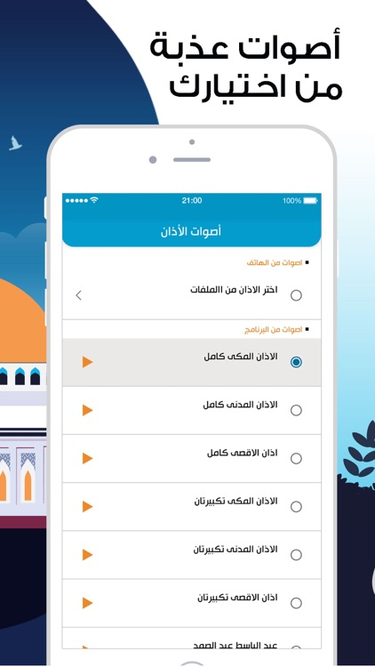 المصلي : Qibla, Athkar & Quran screenshot-6