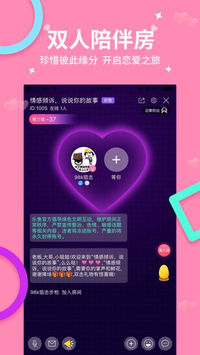 乐鱼-恋爱交友,欢乐狼人杀 screenshot four