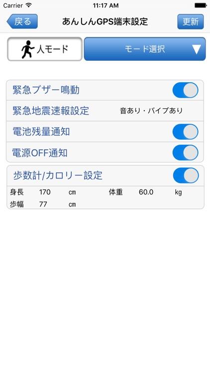 あんしんGPSアプリ