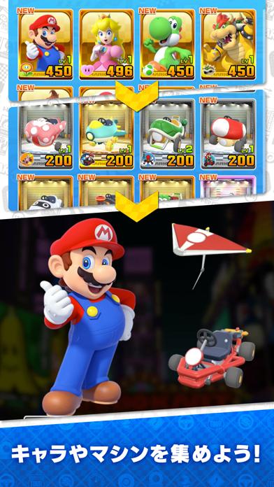 マリオカート ツアー screenshot1