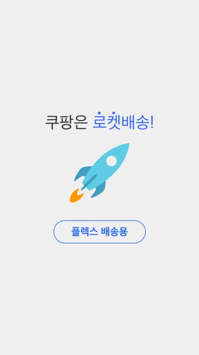 Screenshot for 쿠팡 플렉스 배송 in United States App Store