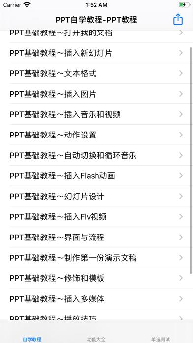 PPT自学教程 screenshot 1
