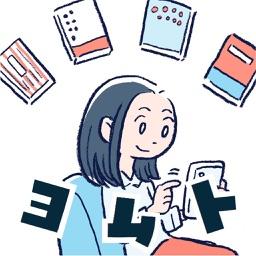 ヨムト 読書アプリ