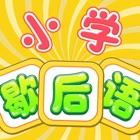 伟大汉字之歇后语 icon