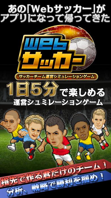 Webサッカーのおすすめ画像1