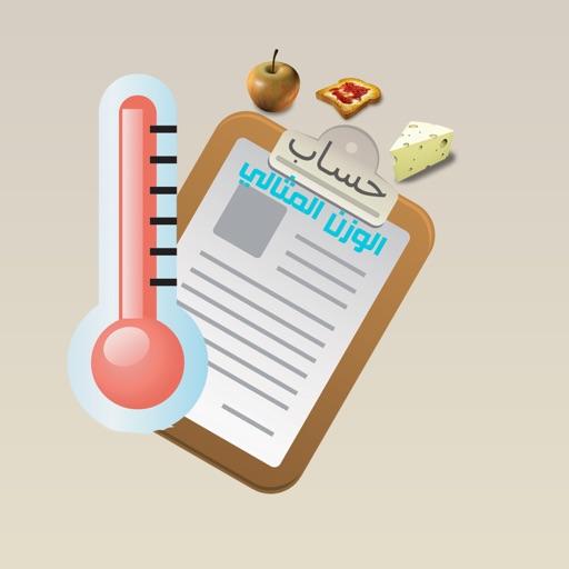 الوزن المثالي (حساب كتلة الجسم