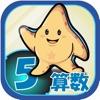 ビノバ 算数-小学5年生-アイコン