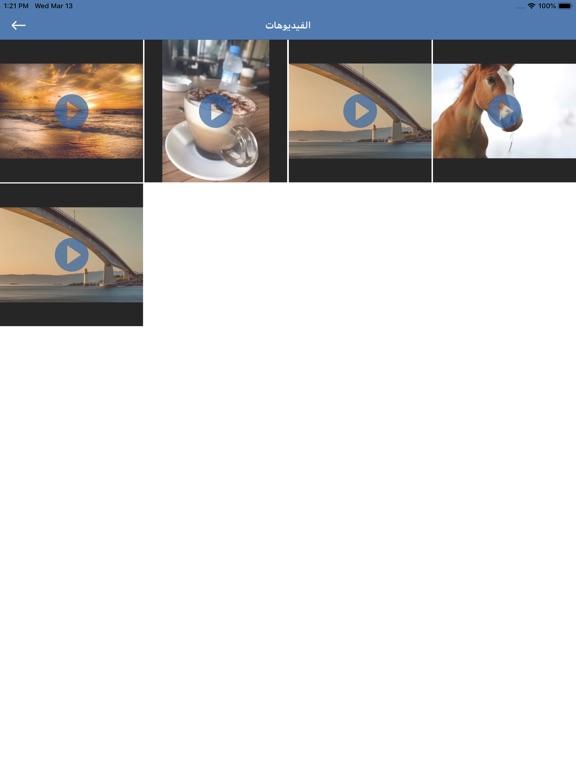 قفل وحماية الفيديوهات بالبصمة screenshot 8