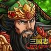 三国志ロワイヤル(サンロワ) - iPhoneアプリ