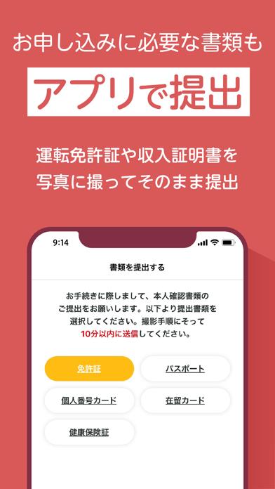 アコム公式アプリ myac-ローン・クレジットカード ScreenShot6
