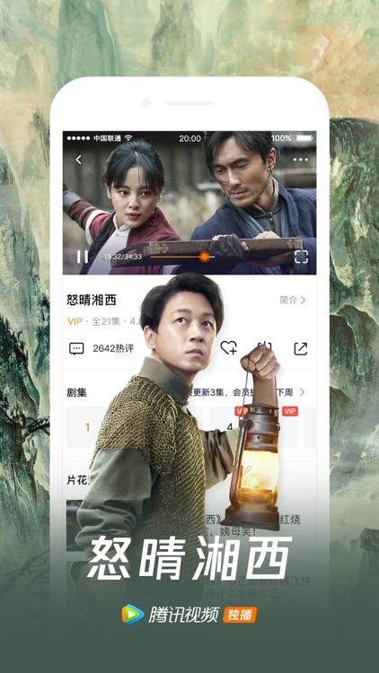 腾讯视频-怒晴湘西独播