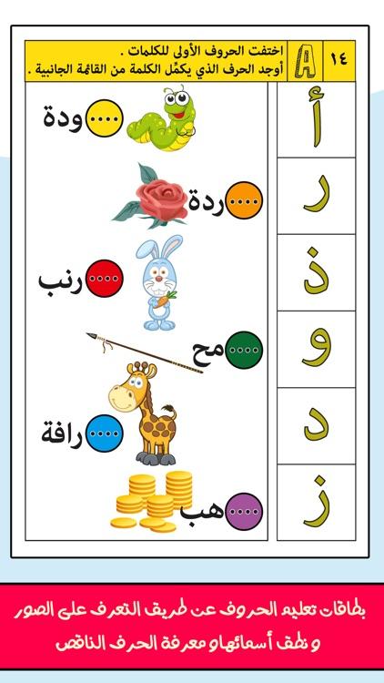 مدرسة تعليم حروف و كلمات كاملة screenshot-3