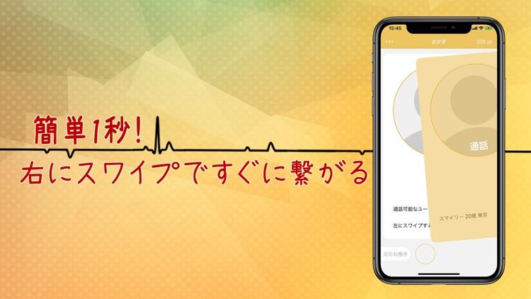 ビデオ通話-即電相手が見つかるVoiceでひまつぶし screenshot-3